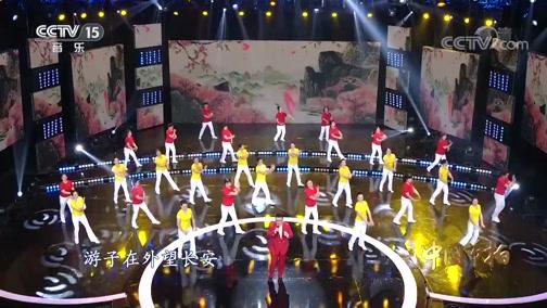 《中国节拍》 20200427