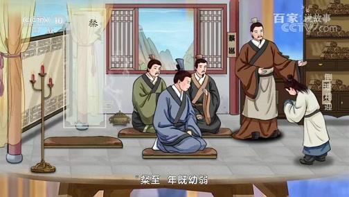 《百家说故事》 20200427