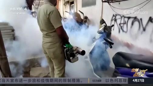 《中国新闻》 20200427 18:00