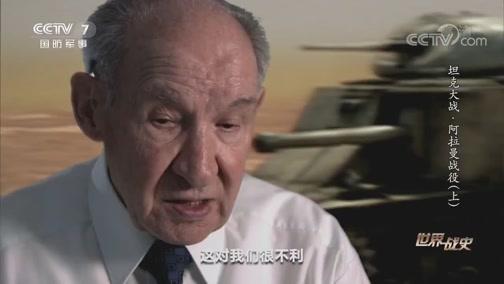 《世界战史》 20200428 坦克大战 阿拉曼战役(上)