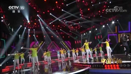 《中国节拍》 20200429 17:00