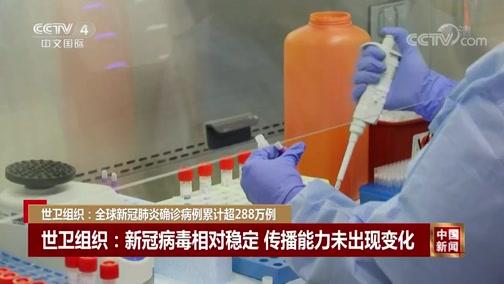 《中国新闻》 20200429 03:00