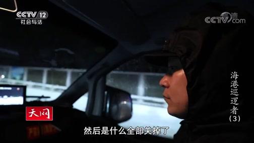 《天网》 20200429 海港巡逻者(3)