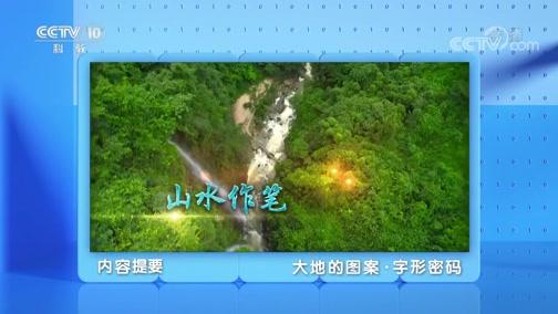 《地理·中国》 20200504 大地的图案·字形密码