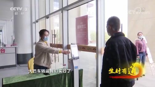 《生财有道》 20200506 复工复产看各地 湖北随州:经济复苏 旅游先行
