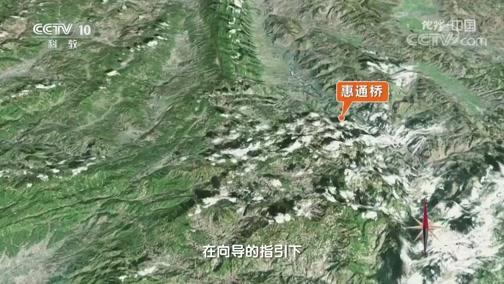 """《地理·中国》 20200508 凝固的""""旋律""""·怒江谜桥"""