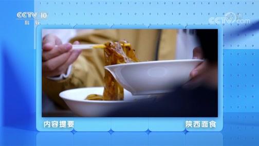 《跟着书本去旅行》 20200513 书本中的美食——陕西面食