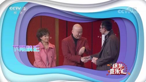 《综艺喜乐汇》 20200514 奉献欢乐 浓缩经典