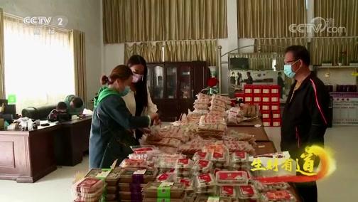 《生财有道》 20200515 复工复产看各地 河南陕州:援企稳岗 活力提振