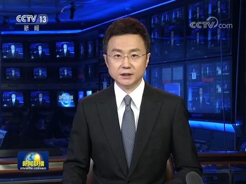《新闻联播》_20200515_1900
