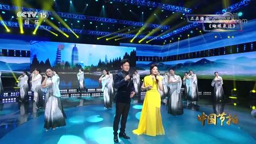 《中国节拍》 20200515
