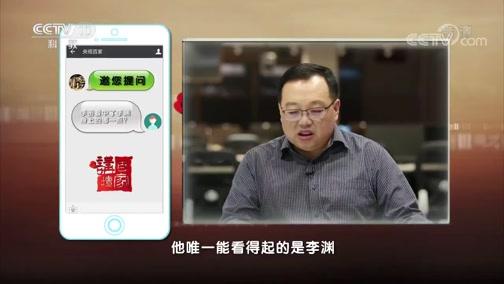 《百家讲坛》 20200516 隋唐风云 15 李密投唐