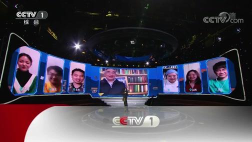 《开讲啦》 20200516中国工程院院士、天津中医药大学校长张伯礼