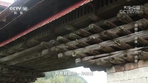 """《地理·中国》 20200517 凝固的""""旋律""""·古桥""""灵兽"""""""