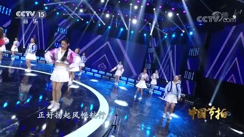 《中国节拍》 20200518 16:00