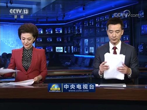 《新闻联播》 20200518 21:00