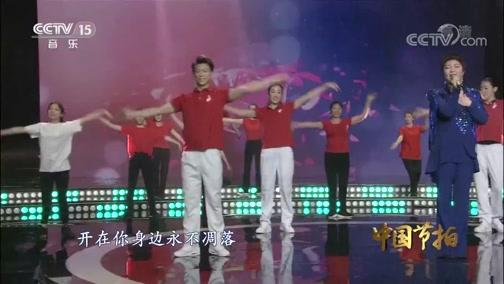 《中国节拍》 20200519