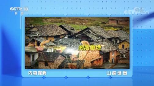 《地理·中国》 20200520 山巅谜堡