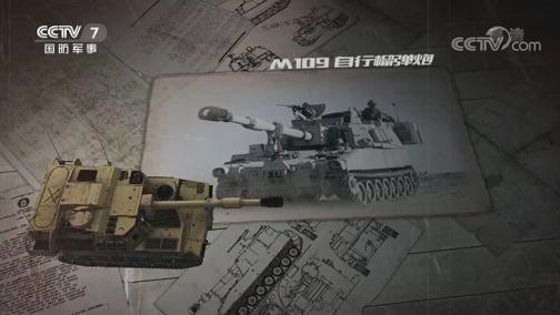 《兵器面面观》 20200520 火力王牌——古斯塔夫重炮