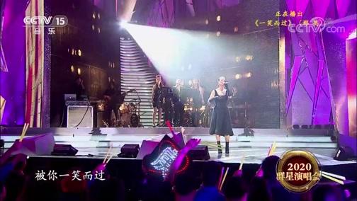 《精彩音乐汇》 20200520 2020群星演唱会 第二辑