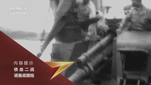 《世界战史》 20200520 铁血二战·诺曼底登陆