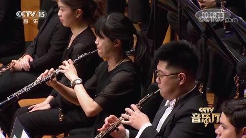 """《CCTV音乐厅》 20200522 """"漫步经典""""系列音乐会(24) 华彩乐章 国家大剧院管弦乐团音乐会(二)"""