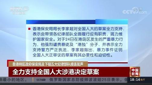 《中国新闻》 20200526 18:00