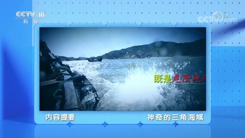 《地理·中国》 20200526 神奇的三角海域
