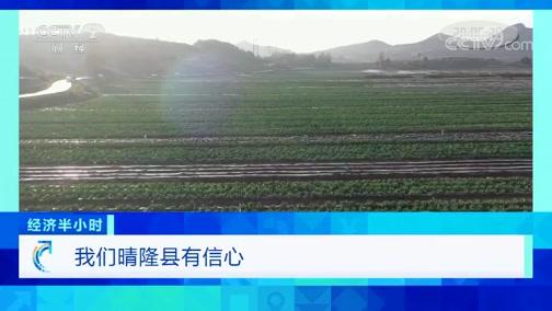 《经济半小时》 20200527 贵州脱贫攻坚:决胜的最后冲刺