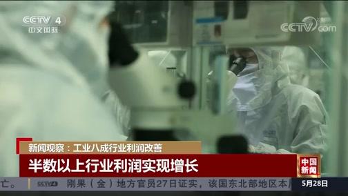 《中国新闻》 20200528 12:00