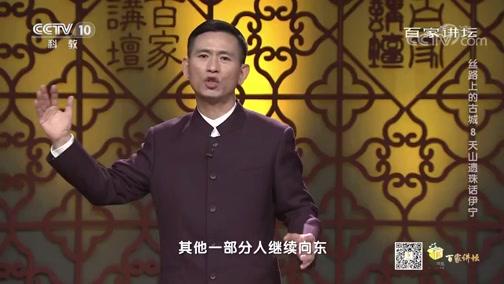 《百家讲坛》 20200528 丝路上的古城 8 天山遗珠话伊宁