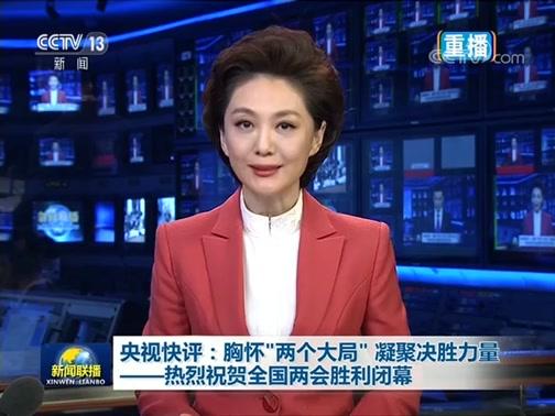 《新闻联播》 20200528 21:00