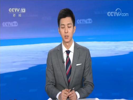 《新闻直播间》 20200529 10:00