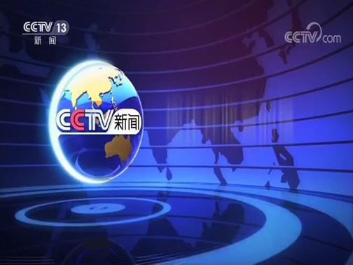 《新闻直播间》 20200529 04:00