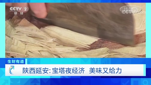 《生财有道》 20200529 陕西延安:宝塔夜经济 美味又给力