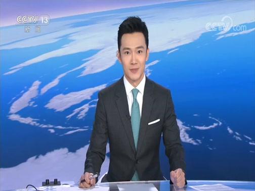 《新闻直播间》 20200530 17:00