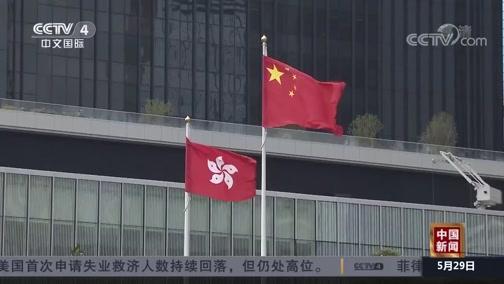 《中国新闻》 20200529 18:00