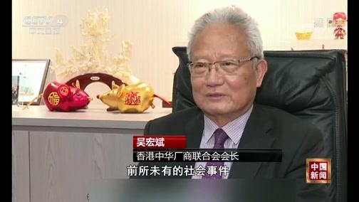 《中国新闻》 20200531 04:00