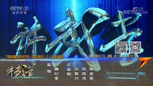 《讲武堂》 20200517 揭秘密码战(下)——密战斗士