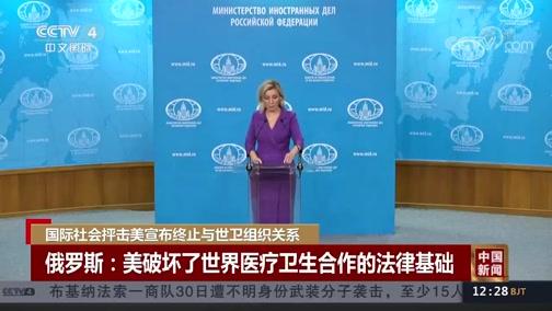 《中国新闻》 20200531 12:00