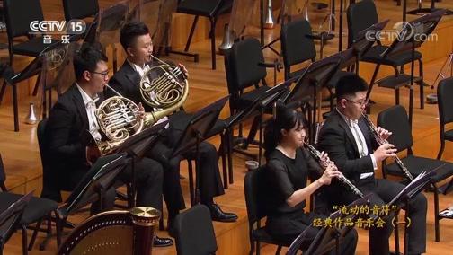 """《CCTV音乐厅》 20200601 """"流动的音符""""经典作品音乐会(一)"""