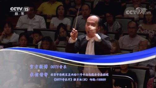 """《CCTV音乐厅》 20200603 """"流动的音符""""经典作品音乐会(三)"""