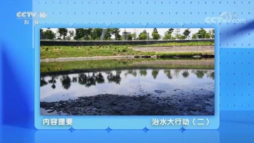 《创新进行时》 20200604 治水大行动(二)