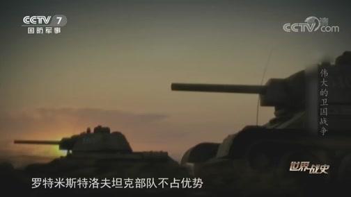 《世界战史》 20200605 伟大的卫国战争