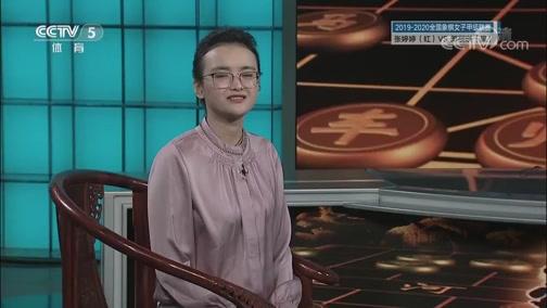 [棋牌乐]20200606 女子象甲联赛:张婷婷VS郎祺琪