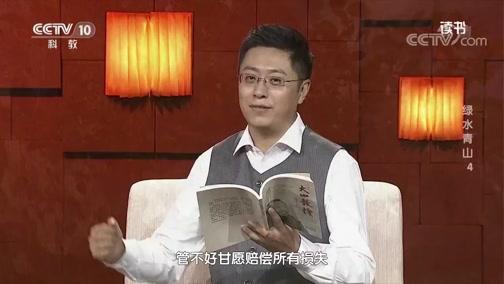 《读书》 20200606 李春雷《大山教授》 绿水青山4