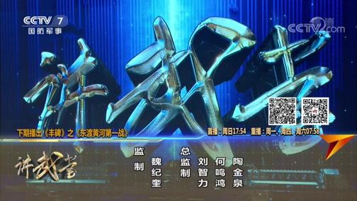 《讲武堂》 20200607 丰碑(一):巍巍井冈红旗展