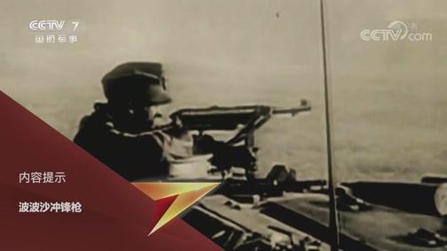 《兵器面面观》 20200608 波波沙冲锋枪