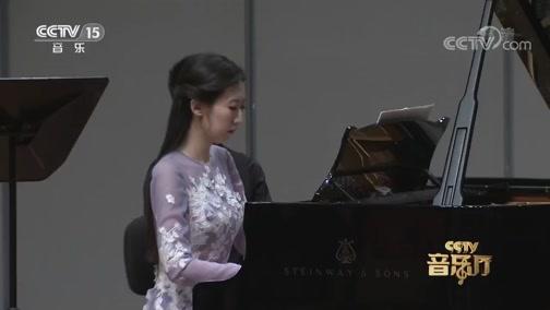 """《CCTV音乐厅》 20200608 """"漫步经典""""系列音乐会(38) 巴黎的天空钢琴与小提琴音乐会(上)"""