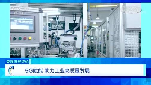 《央视财经评论》 20200611 5G赋能 助力工业高质量发展